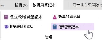 [教職員筆記本] 索引標籤來管理員工筆記本的設定。