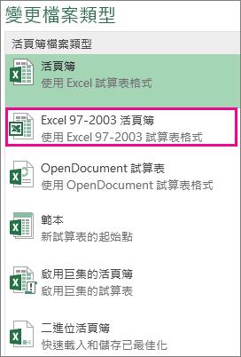 Excel 97-2003 活頁簿格式