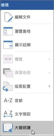 學習工具閱讀模式檢視索引標籤_C3_201761013307