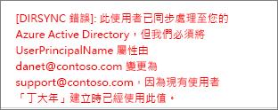使用者目錄同步處理錯誤的詳細資料