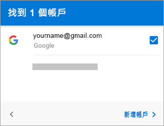 點選 [新增帳戶] 以將您的 Gmail 帳戶新增到 App