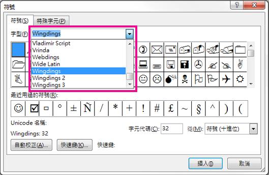 在 [符號] 對話方塊中,您可以捲動以尋找您要的字型的 [字型] 功能表中。