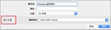 [儲存檔案] 對話方塊在 Mac 版 Word 2016 中 [圈起來的線上位置] 按鈕
