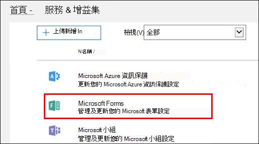 Microsoft 表單的管理設定