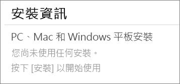 [安裝資訊] 區段會列出您從這個帳戶安裝 Office 的電腦。如果您尚未從這個帳戶安裝 Office,會看到「您沒有使用任何安裝」。