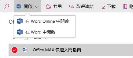 新式體驗文件庫中 [開啟] 功能表的螢幕擷取畫面。