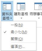在 [資料夾窗格] 功能表上選取 [標準]。