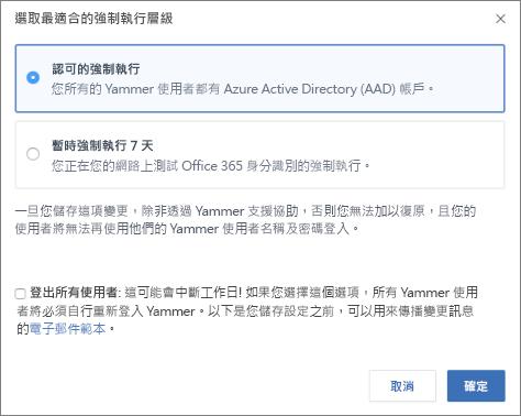 顯示 Office 365 登入的 [強制] 層級確認對話方塊螢幕擷取畫面。