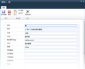 SharePoint 的 InfoPath 清單表單