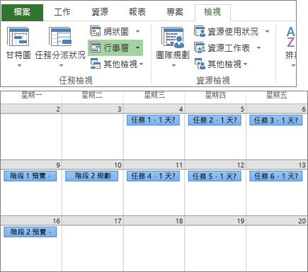 [檢視] 索引標籤的 [任務檢視] 和 [資源檢視] 群組以及 [行事曆檢視] 中專案計劃的螢幕擷取畫面組合。