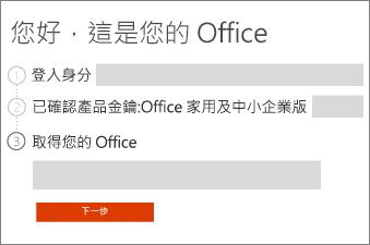 請選取您的 Office 產品。