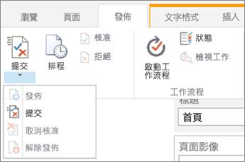 送出,發佈在編輯模式中的 [發佈] 索引標籤上的按鈕。
