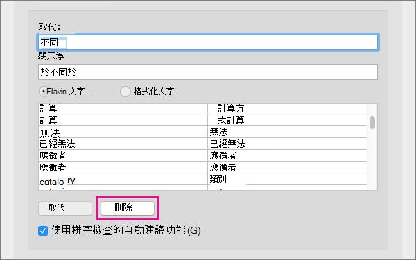 選取自動校正清單中的項目,然後按一下 [刪除] 予以移除。