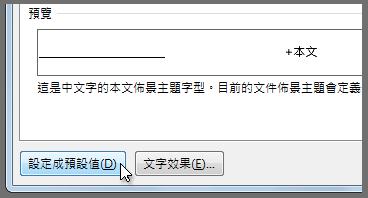[字型] 對話方塊中的 [設定成預設值] 按鈕