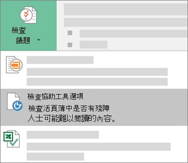 檢查協助工具功能表項目