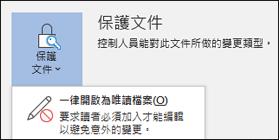 已選取 [保護文件] 控制項,顯示 [永遠以唯讀方式開啟] 選項。