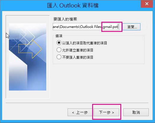 選取您建立的 pst 檔案以匯入該檔案。