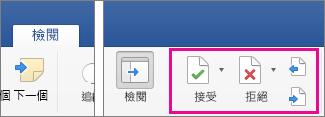 畫面上醒目提示 [校閱] 索引標籤上的 [接受]、[拒絕] 和 [下一個]