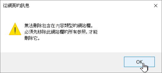 無法刪除資料行時的錯誤訊息
