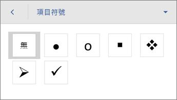 顯示格式化選項的 [項目符號] 命令