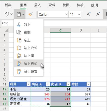 您可以在儲存格或範圍中貼上格式設定