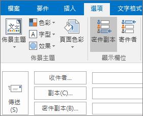 若要開啟 [密件副本] 方塊,請開啟一封新郵件,選擇 [選項] 索引標籤,然後在 [顯示欄位] 群組中選擇 [密件副本]。