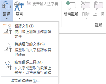 Office 程式提供的翻譯工具