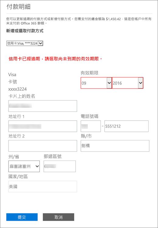 [付款] 詳細資料窗格指出信用卡已到期。