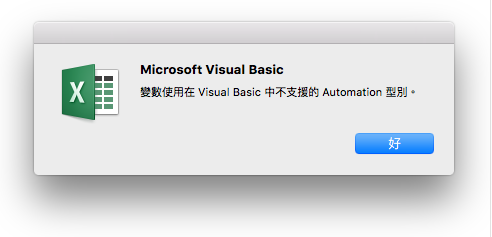 Microsoft Visual Basic 編輯器錯誤:變數使用在 Visual Basic 中不支援的 Automation 類型