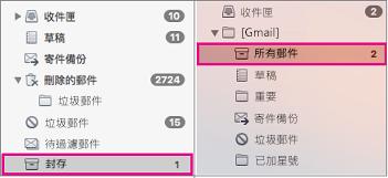 Exchange 和 Gmail 資料夾清單的並排檢視,並醒目提示封存資料夾