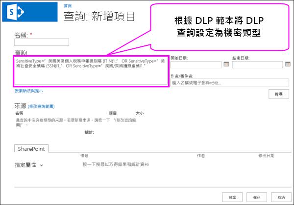 DLP 查詢包含機密資訊的類型