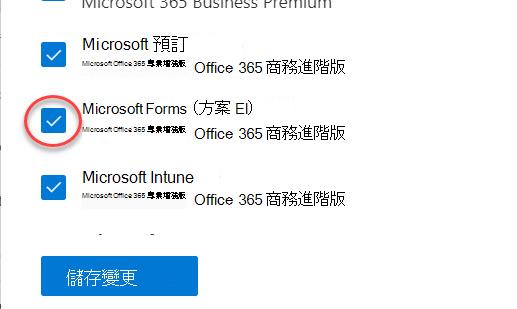 Microsoft Forms 切換