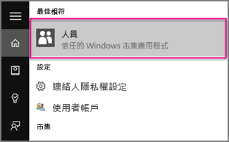 在 Windows 10 中輸入人員