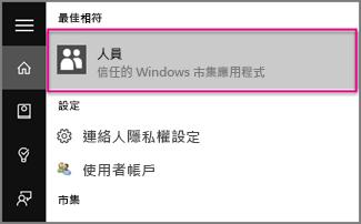 在 Windows 10 中輸入人員