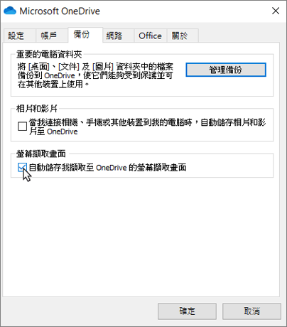 顯示 [備份] 面板的 OneDrive [設定] 窗格,並已選取 [自動將捕獲儲存到 OneDrive] 方塊。