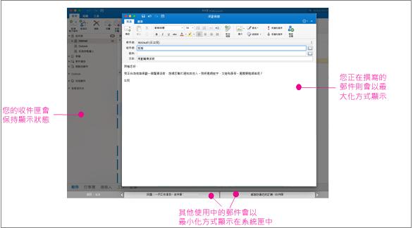全螢幕檢視,底部的系統匣包括使用中郵件、收件匣以及索引標籤