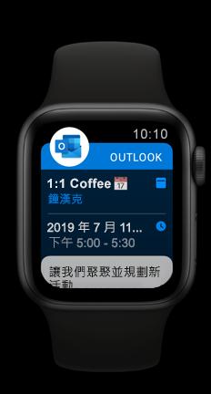 顯示 Outlook 已開始行事曆約會的 Apple 手錶