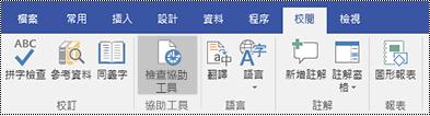Visio 中的 [協助工具檢查程式] 按鈕。