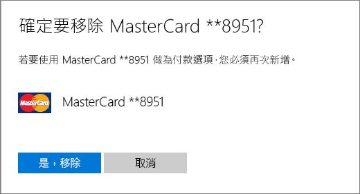 移除信用卡時的驗證頁面。