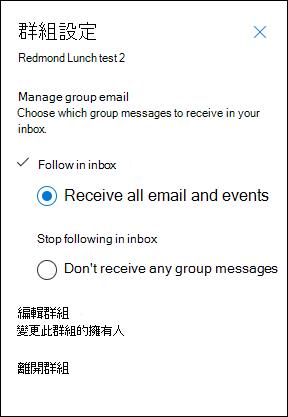 您可以從群組設定中留下群組。
