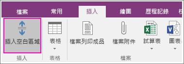 螢幕擷取畫面顯示 OneNote 2016 中的 [插入空白區域] 按鈕。