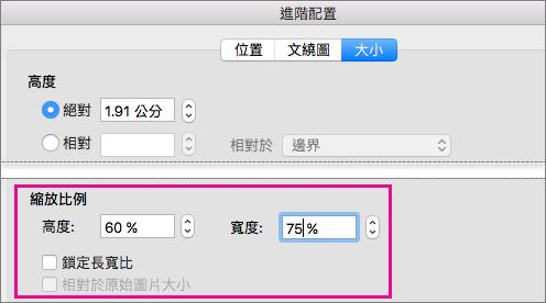 在 [進階版面配置] 方塊中的 [大小] 索引標籤中,醒目提示 [縮放比例] 選項。
