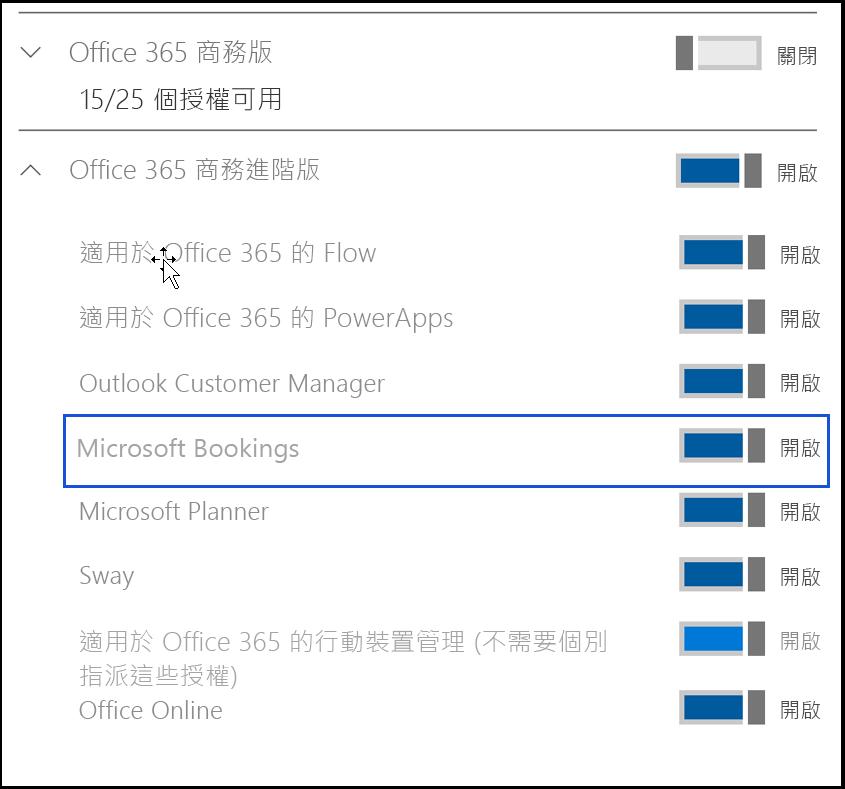 螢幕擷取畫面顯示關閉在使用者的產品授權的 Microsoft 預約設定。