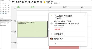 左側顯示週期性會議,活動卡片上則會顯示所有相關資訊