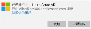 按一下或點選 [連線到 Azure AD] 對話方塊上的資訊。