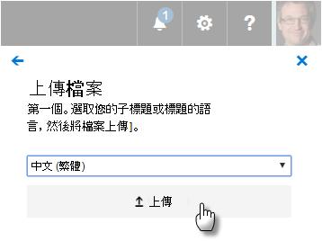 用來上傳 webvtt 檔案的使用者介面。