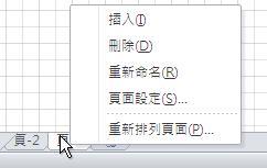 頁面索引標籤的快顯功能表。