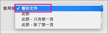 [套用至] 功能表中醒目提示 [整份文件]。