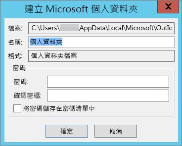 如果您不想用密碼保護您的 .pst 檔案,請選擇 [確定]。