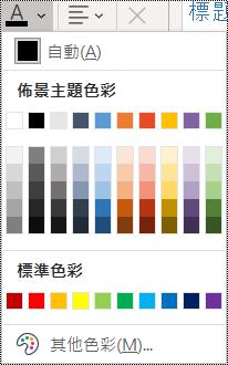 [常用] 功能表中字型色彩選項的螢幕擷取畫面。
